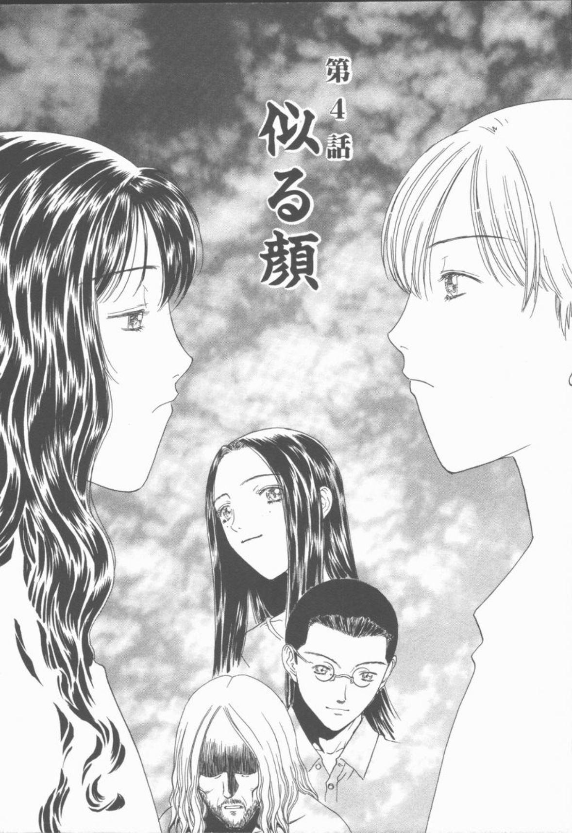 Inma no Sumu Yakata 50