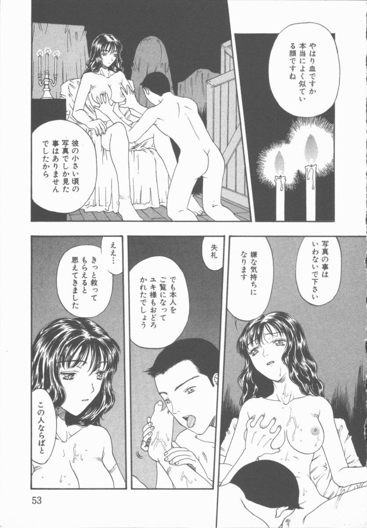Inma no Sumu Yakata 53