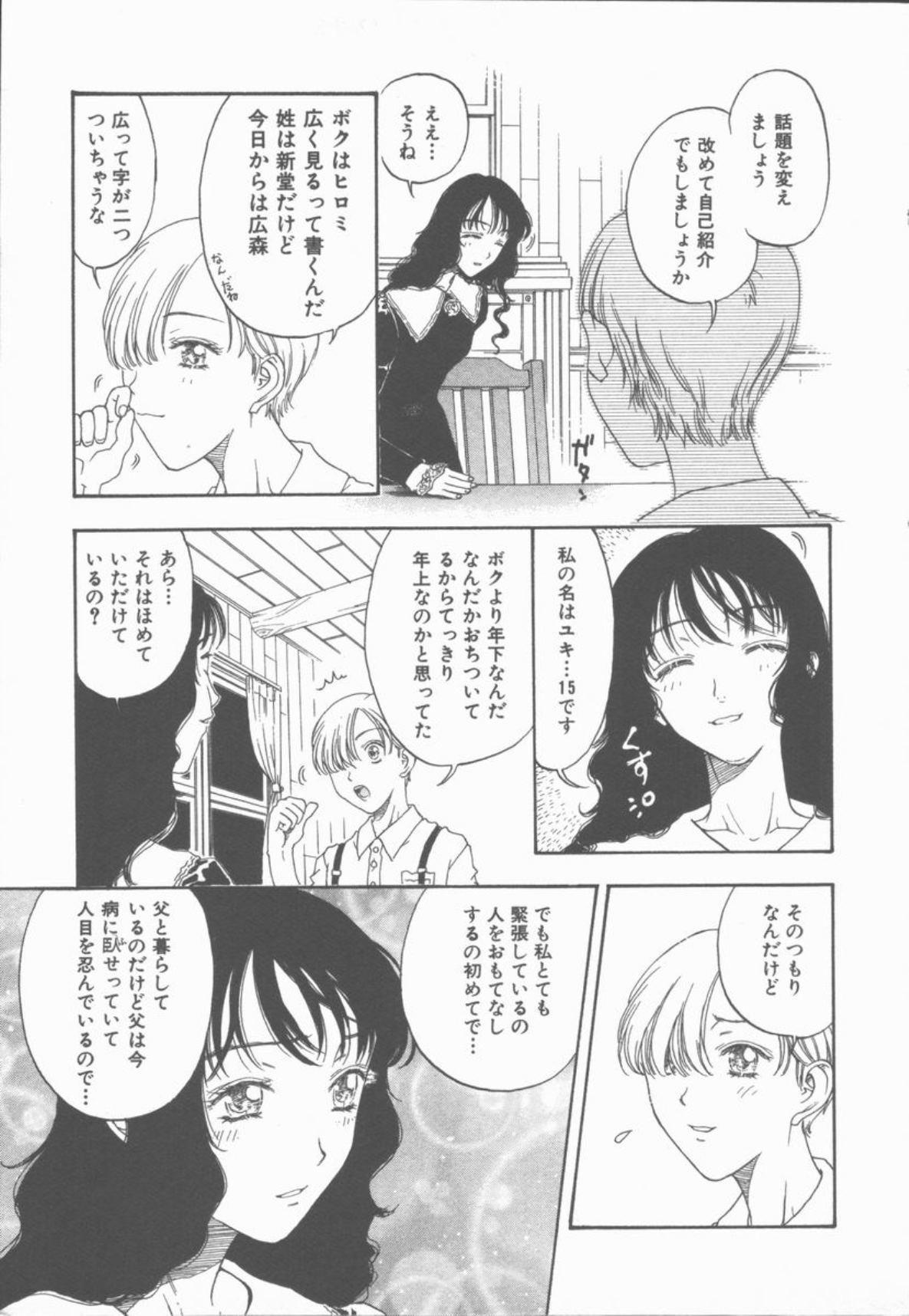 Inma no Sumu Yakata 5