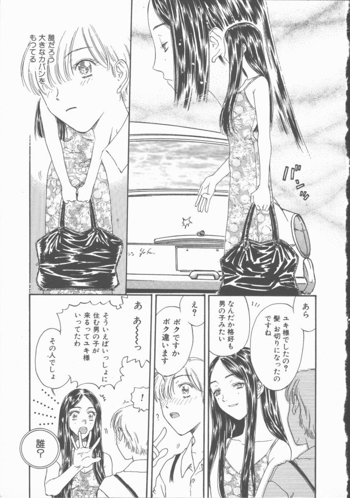 Inma no Sumu Yakata 59