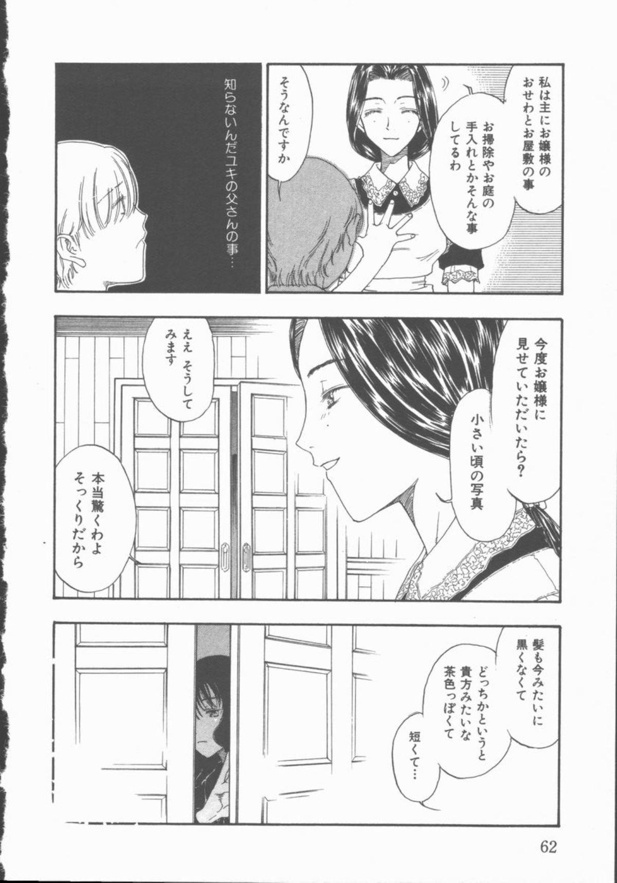 Inma no Sumu Yakata 62