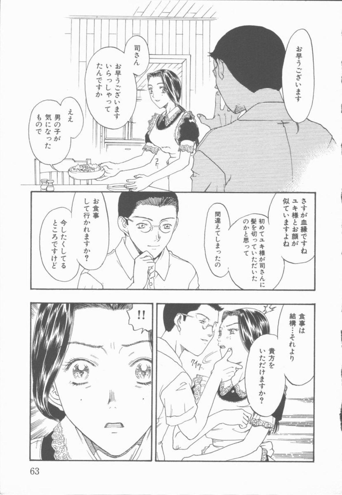 Inma no Sumu Yakata 63