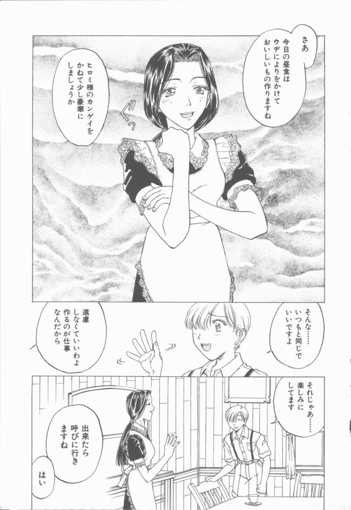 Inma no Sumu Yakata 65