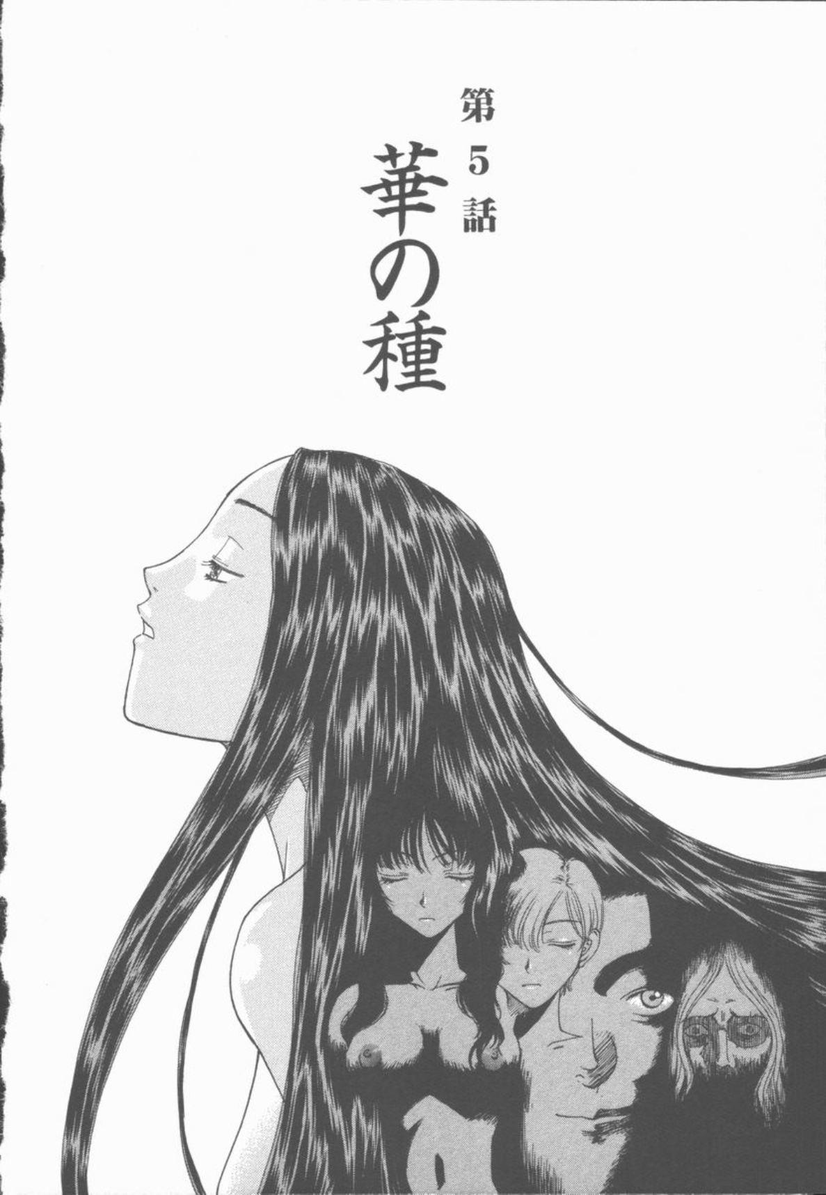 Inma no Sumu Yakata 66