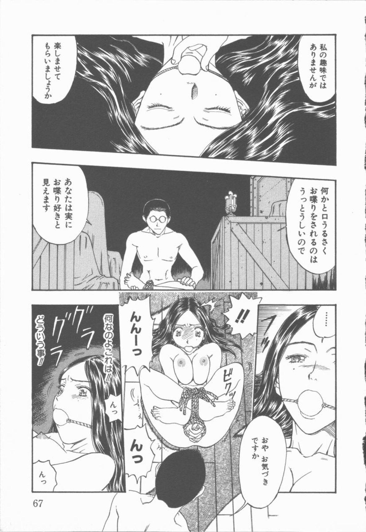 Inma no Sumu Yakata 67