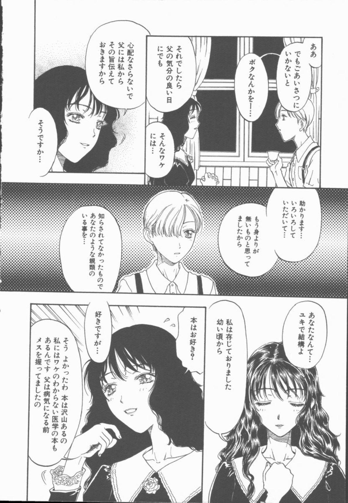 Inma no Sumu Yakata 6