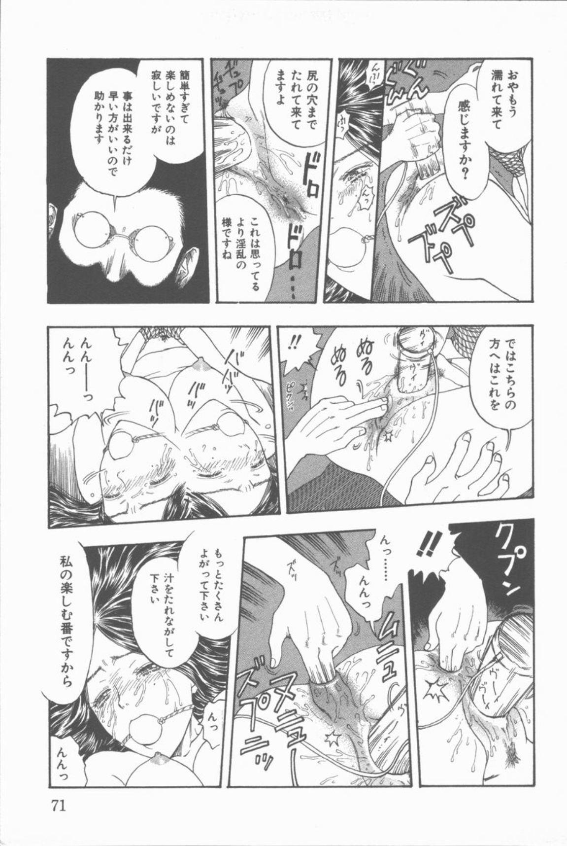 Inma no Sumu Yakata 71