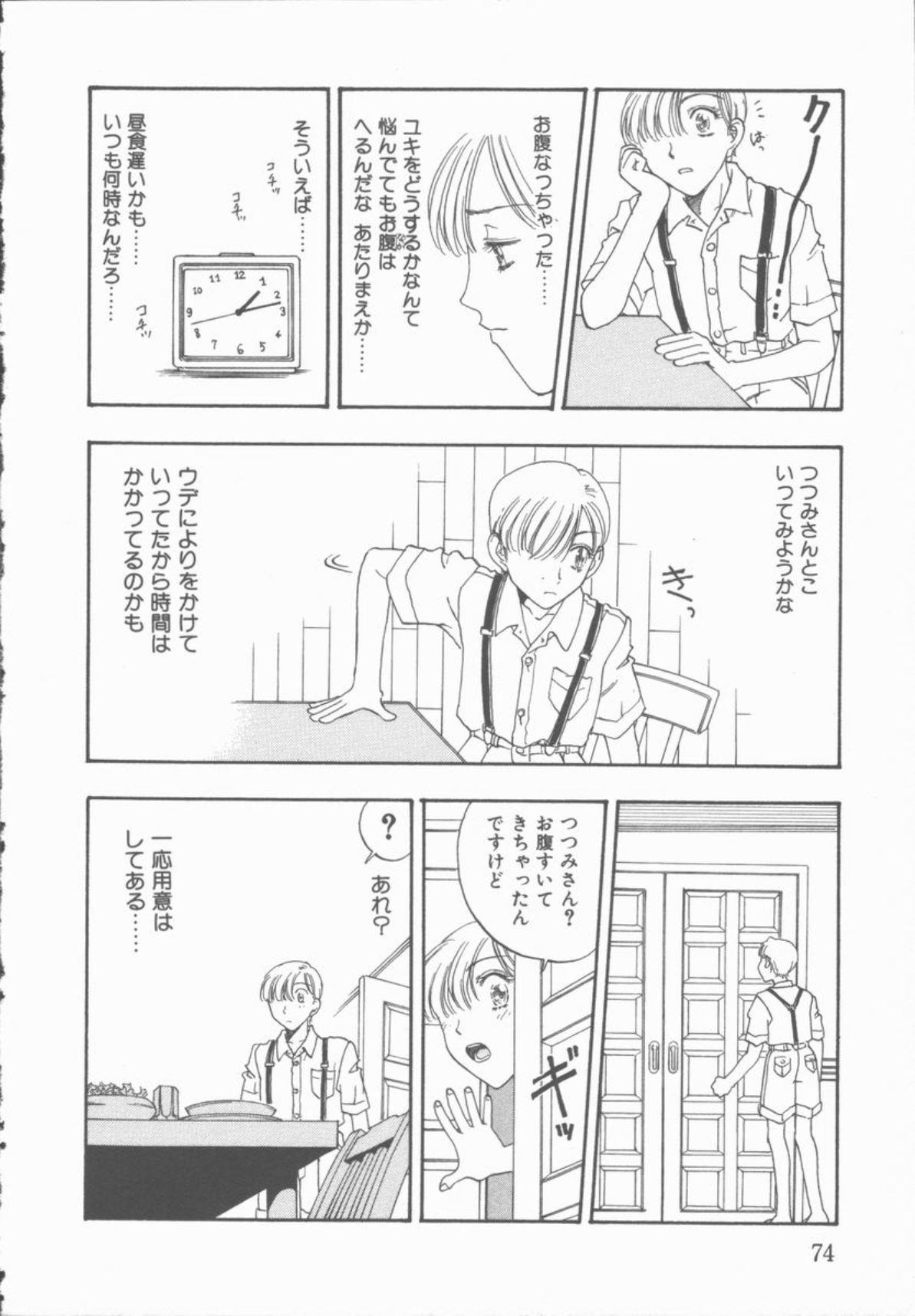 Inma no Sumu Yakata 74