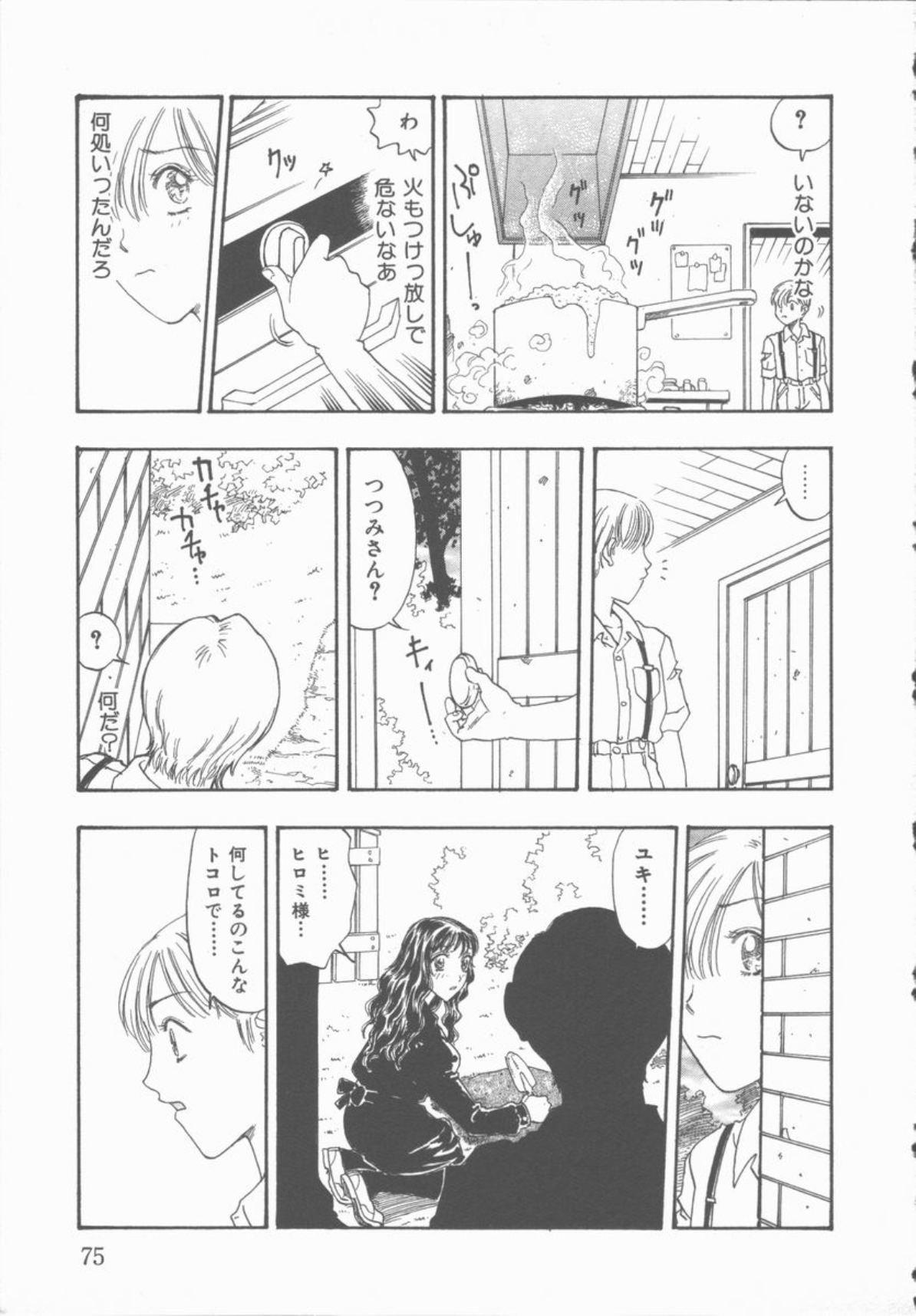 Inma no Sumu Yakata 75