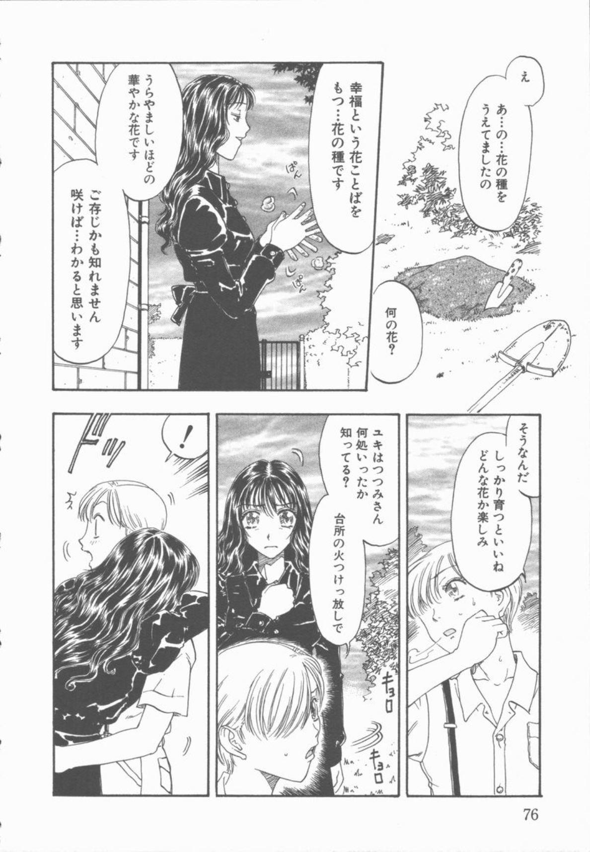 Inma no Sumu Yakata 76