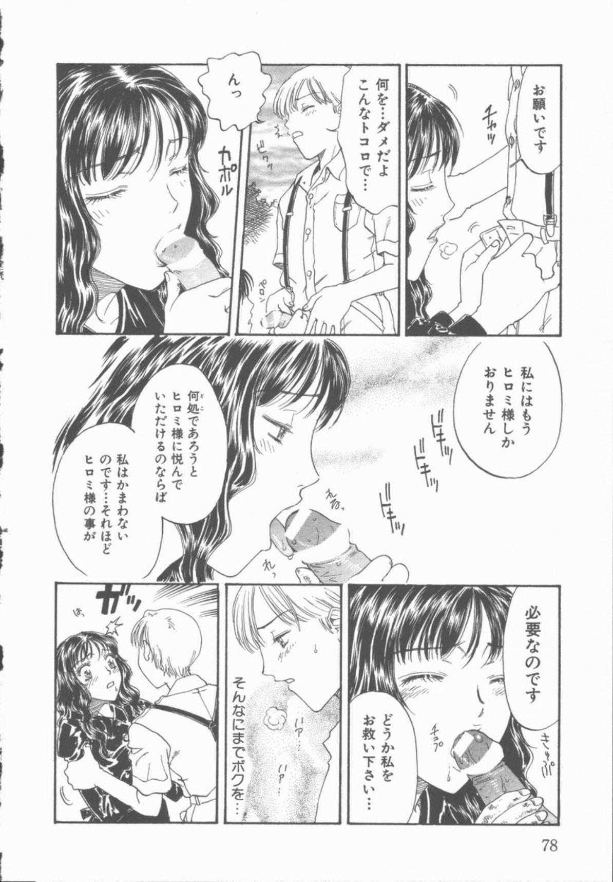 Inma no Sumu Yakata 78