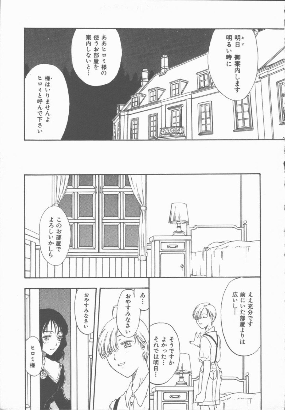 Inma no Sumu Yakata 7