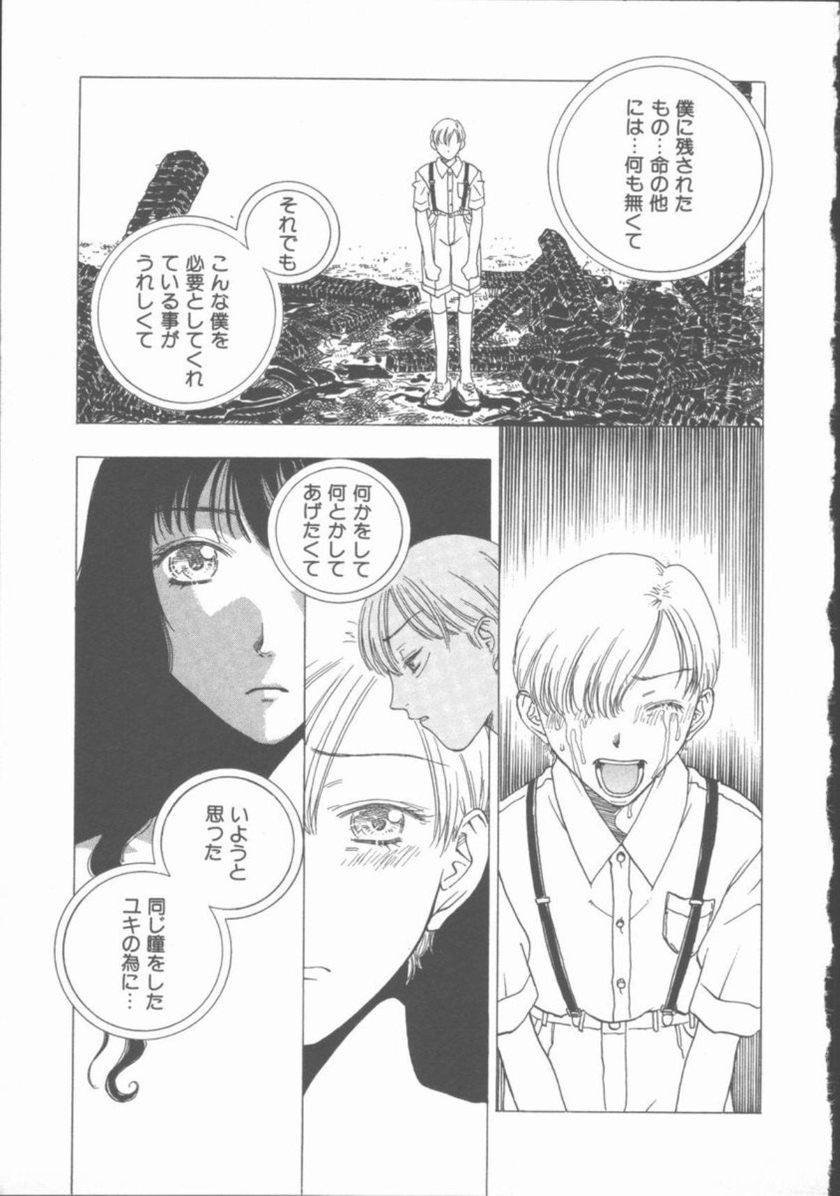 Inma no Sumu Yakata 81