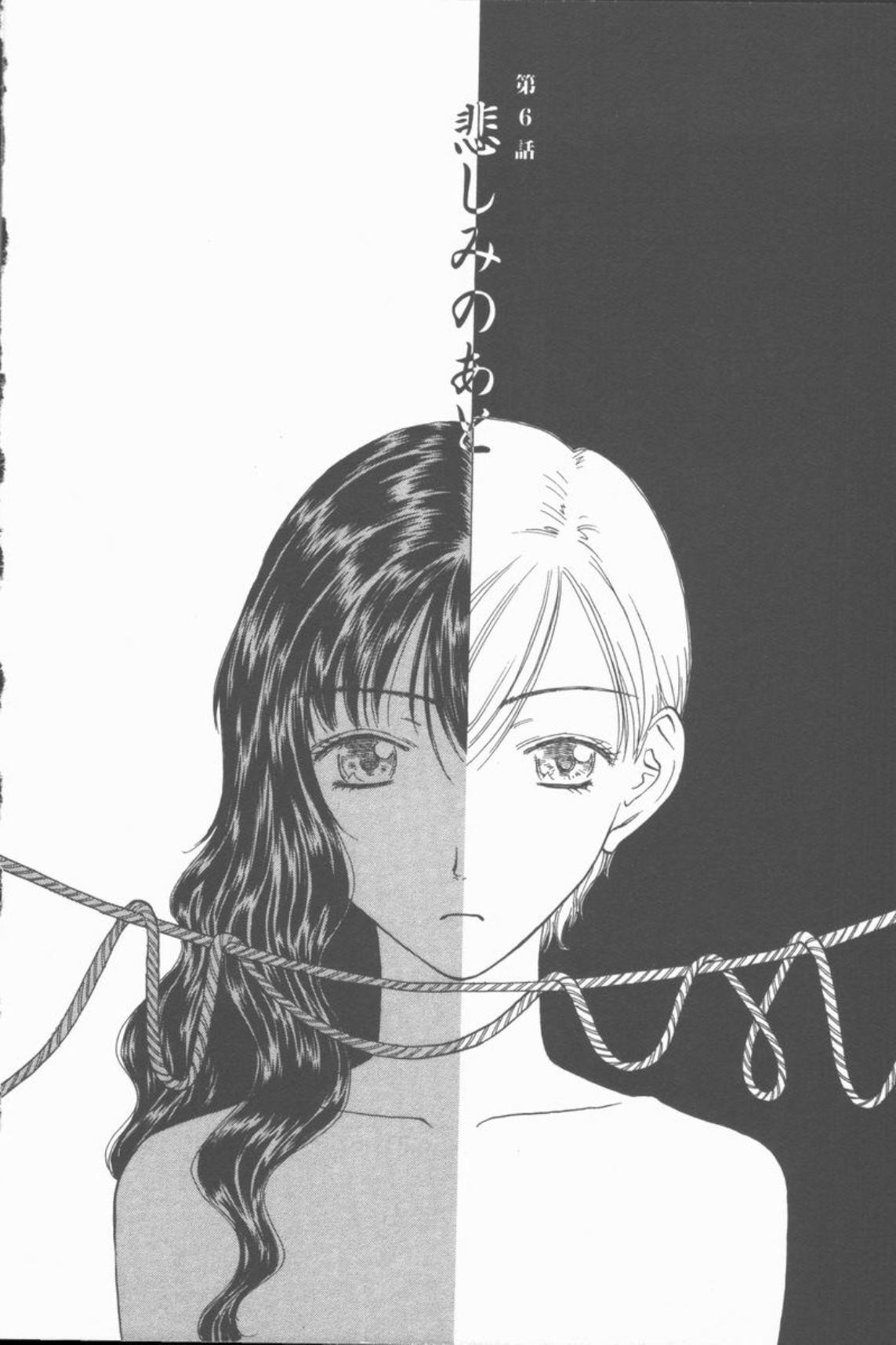 Inma no Sumu Yakata 82