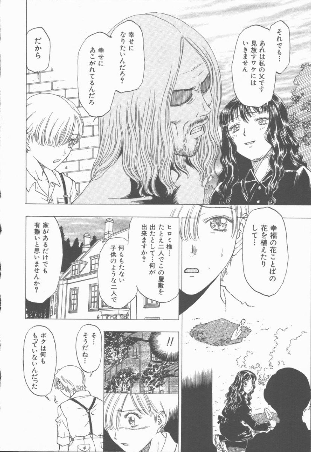 Inma no Sumu Yakata 86
