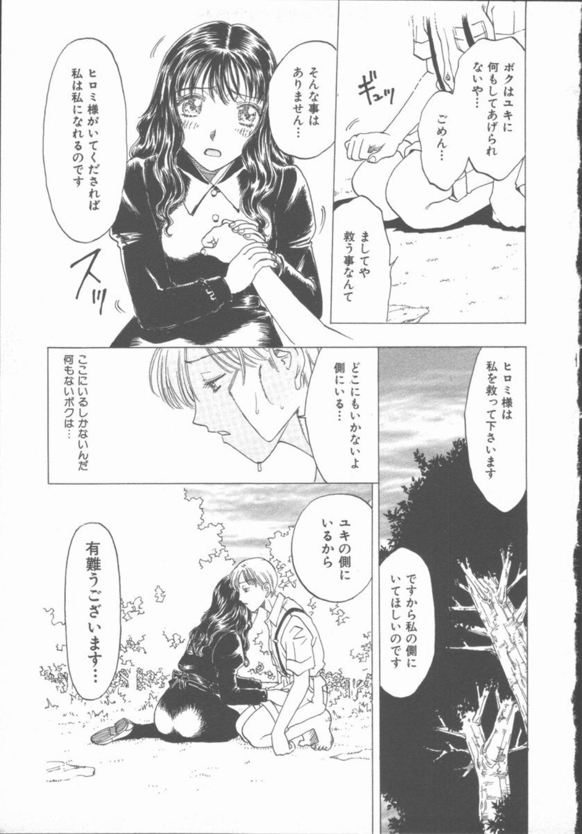 Inma no Sumu Yakata 87