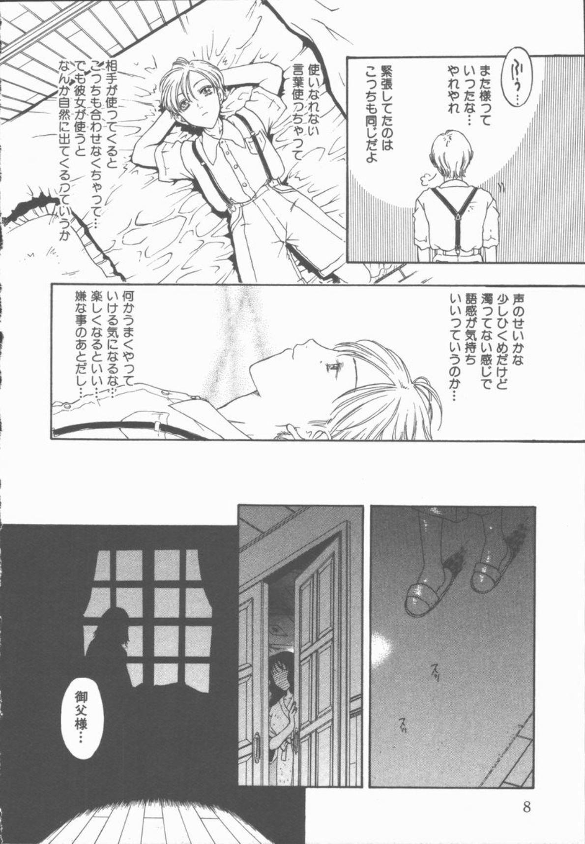 Inma no Sumu Yakata 8