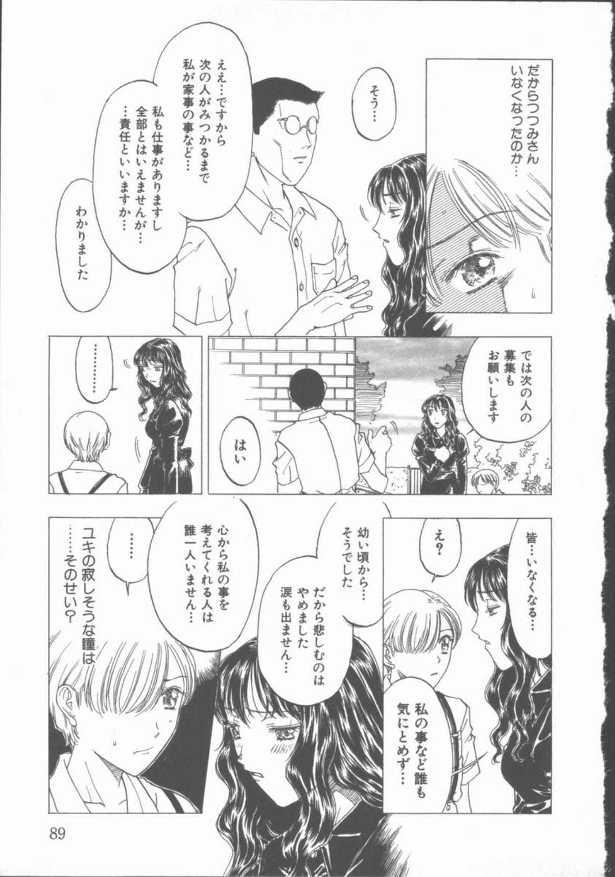 Inma no Sumu Yakata 89