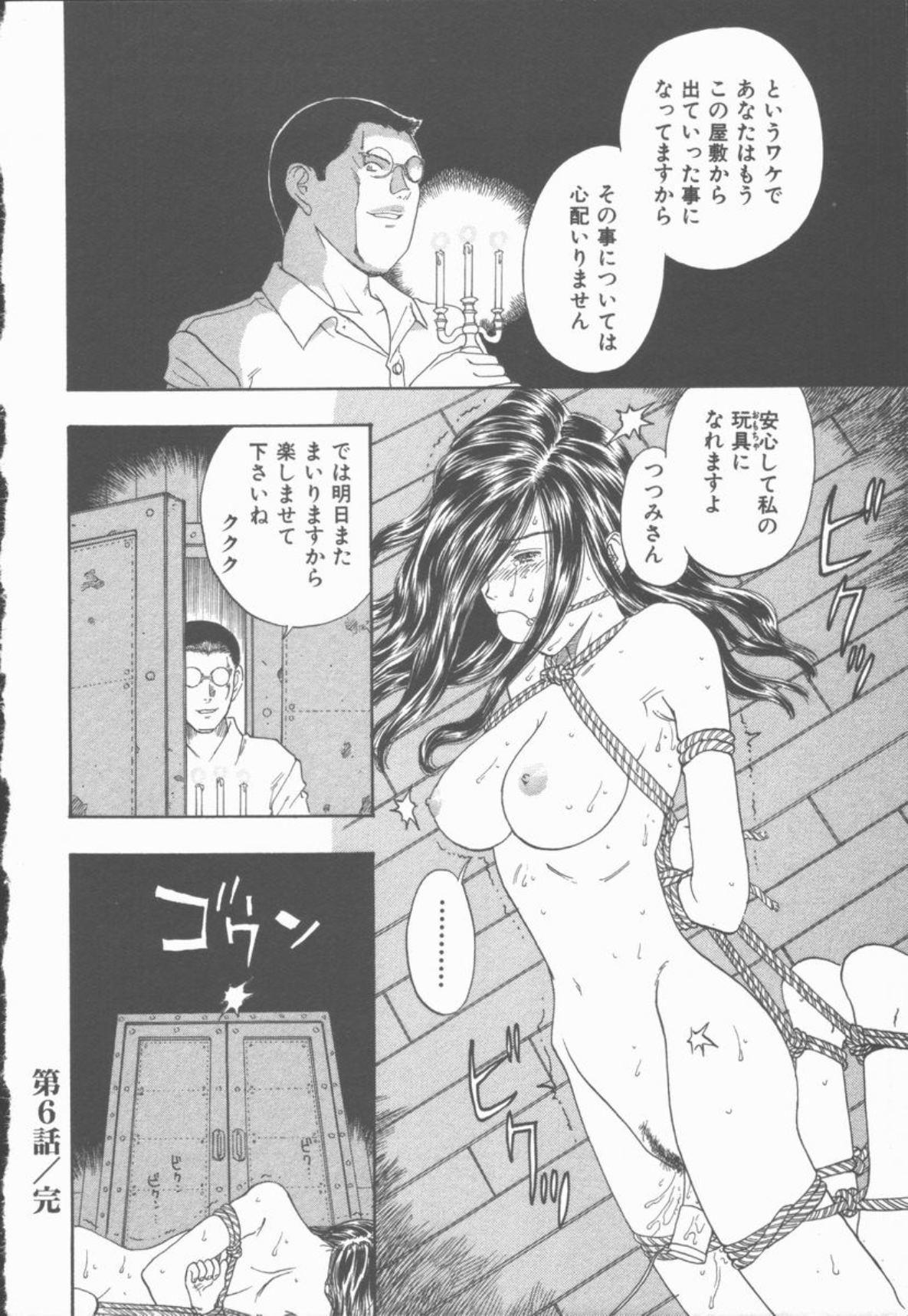 Inma no Sumu Yakata 96