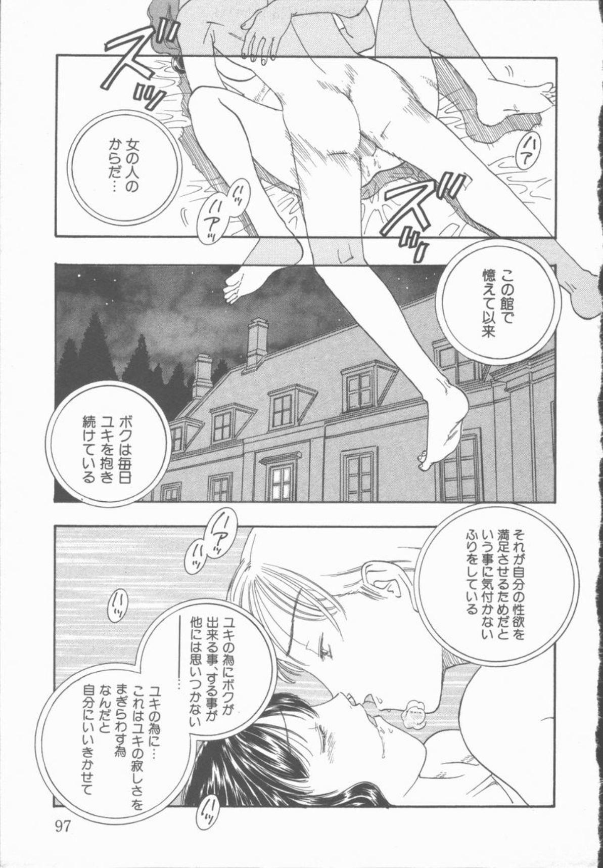 Inma no Sumu Yakata 97