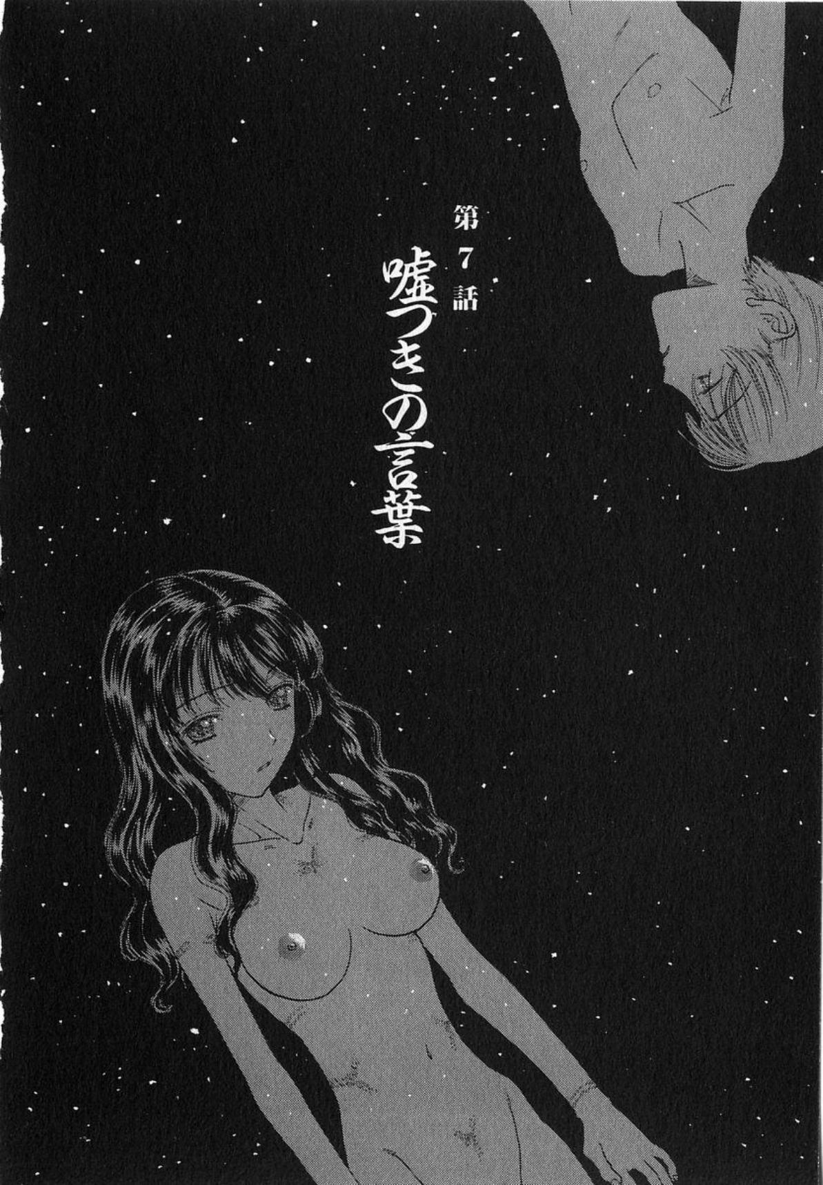 Inma no Sumu Yakata 98