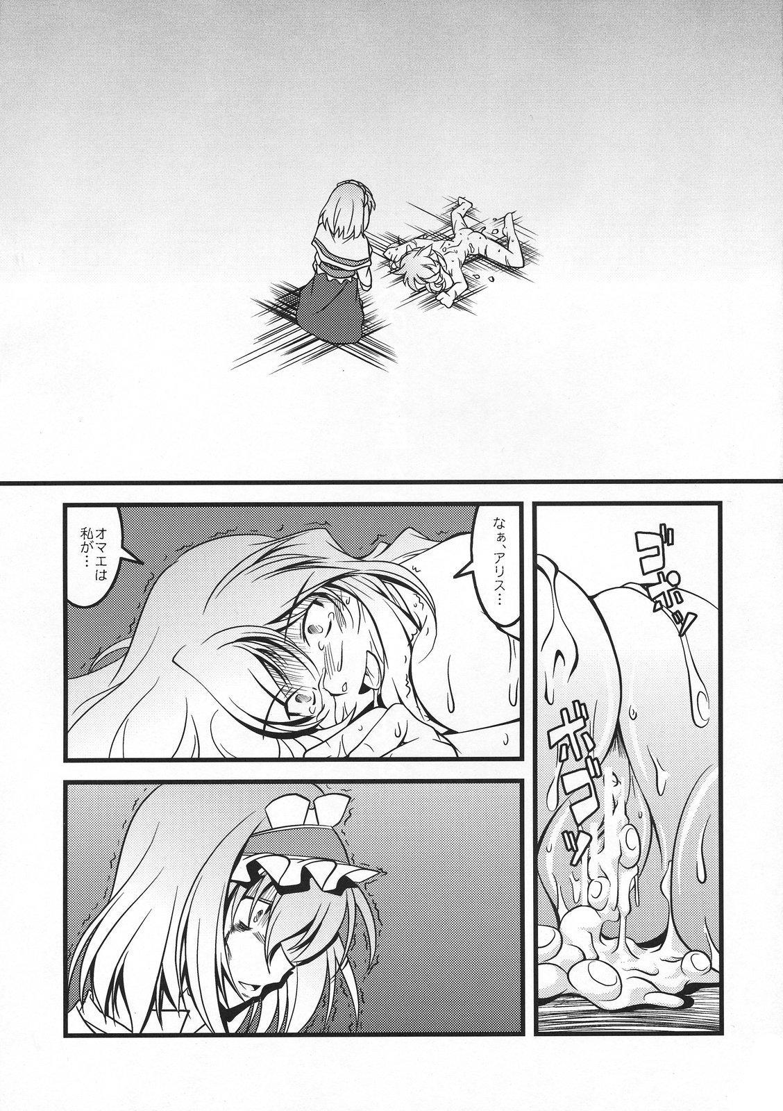 恋虐/虐恋 16
