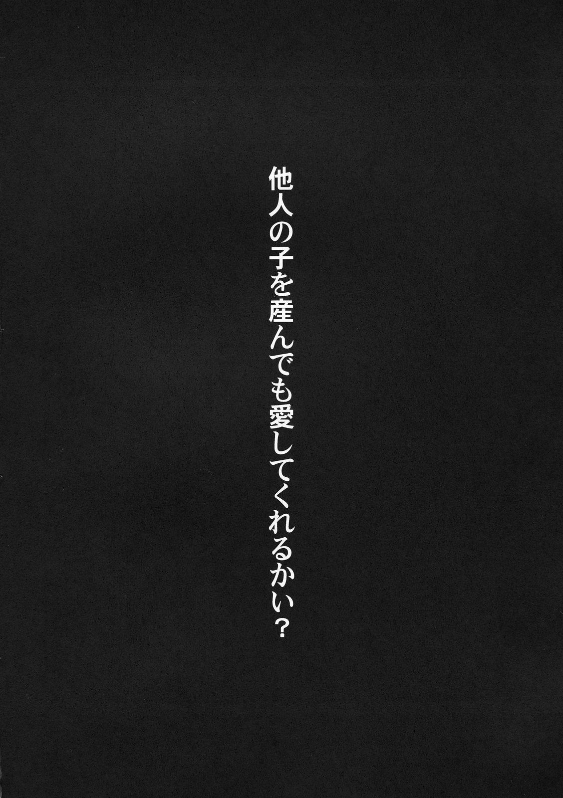 恋虐/虐恋 17