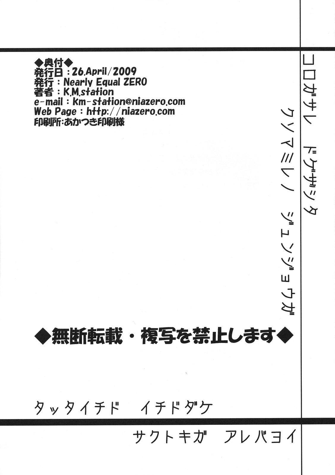 恋虐/虐恋 18