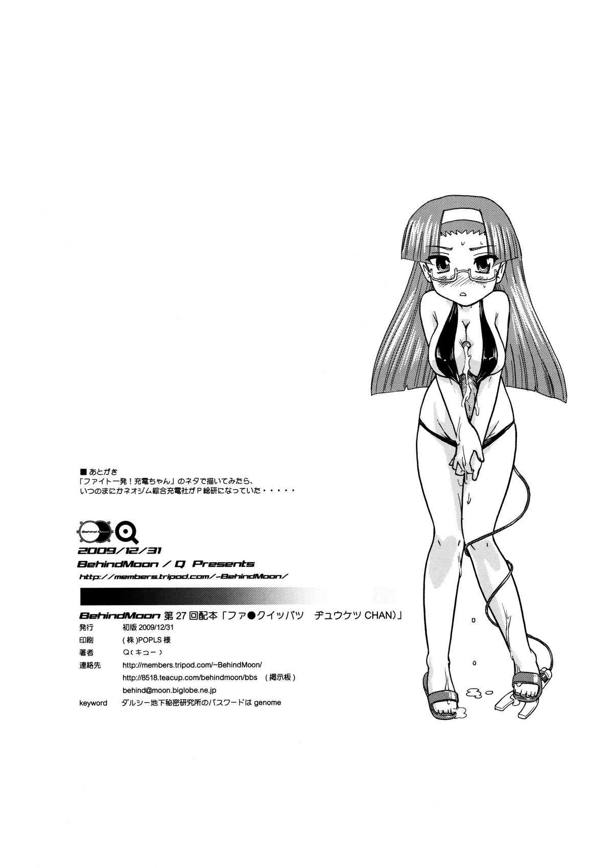 (C77) [BehindMoon (Q)] Fuck Ippatsu Juuketsu-CHAN | Fuck Bang Juuketsu-chan (Fight Ippatsu! Juuden-chan!!) [English] [SaHa] 31