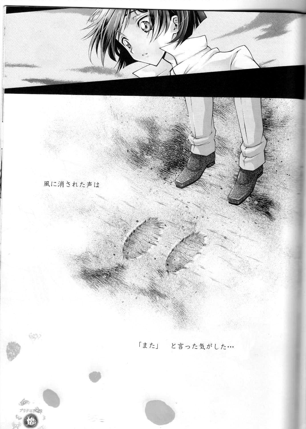 Britannia Tenseki Futokoro 17