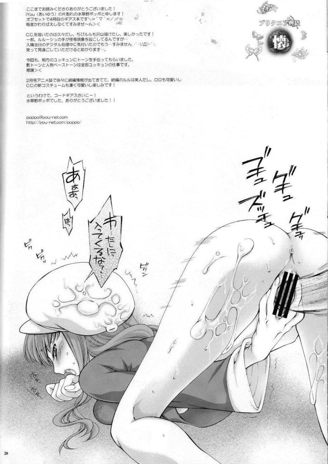 Britannia Tenseki Futokoro 18