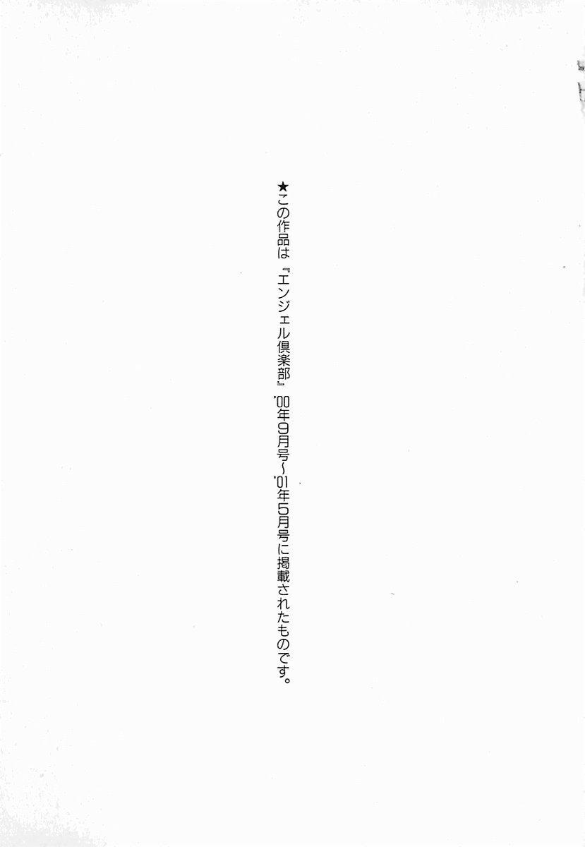 Hakui ni Himeta Ura Karte 108