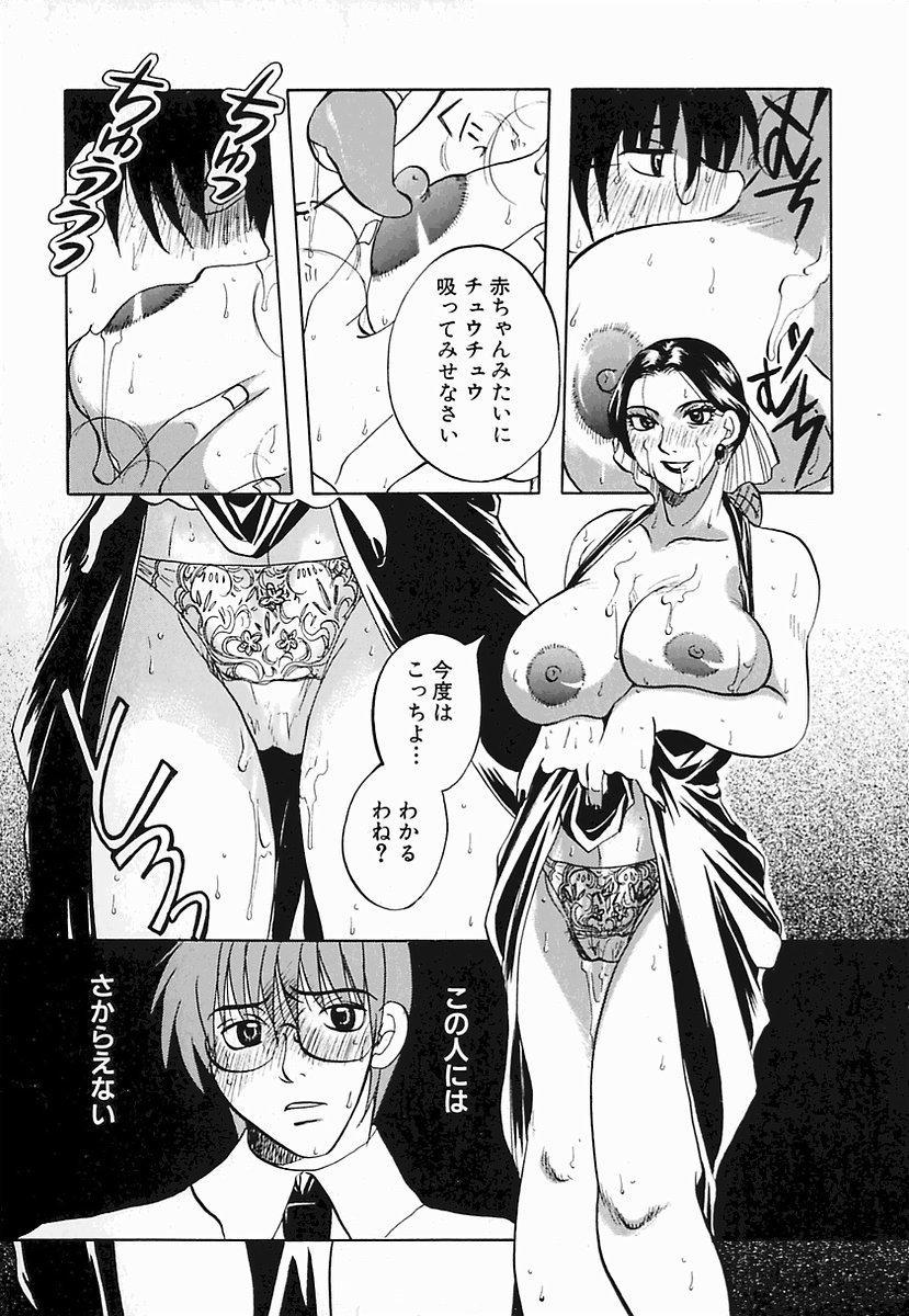 Hakui ni Himeta Ura Karte 139