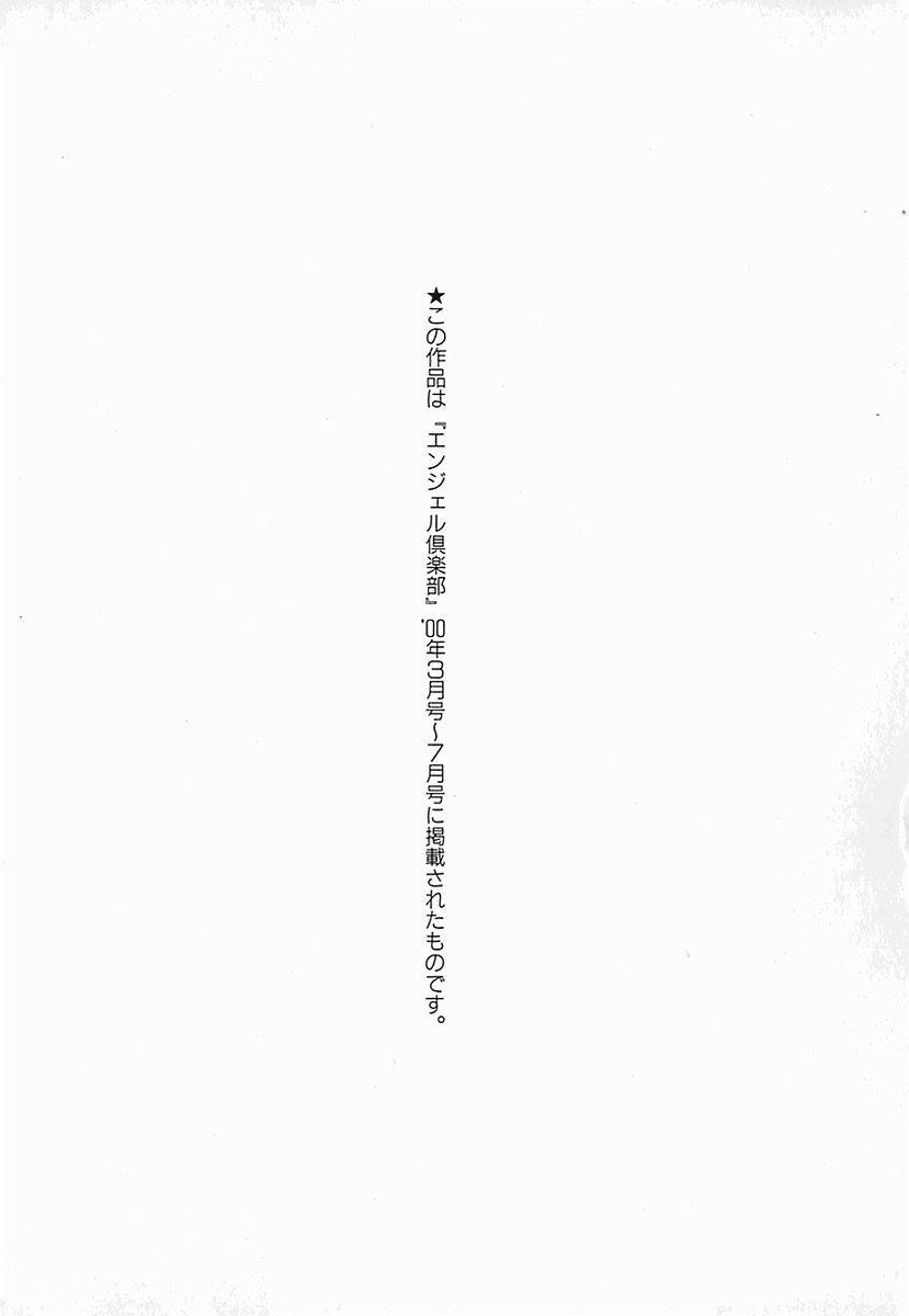 Hakui ni Himeta Ura Karte 170