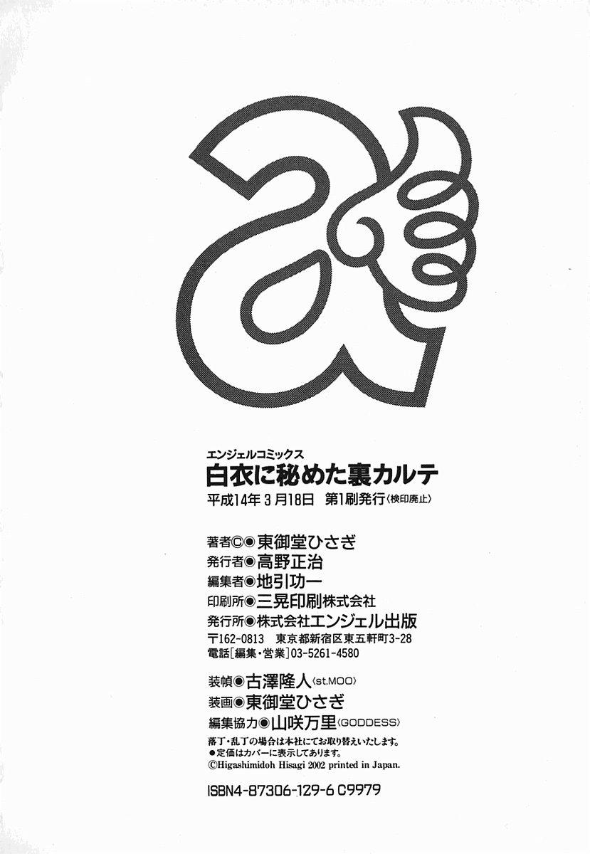 Hakui ni Himeta Ura Karte 173