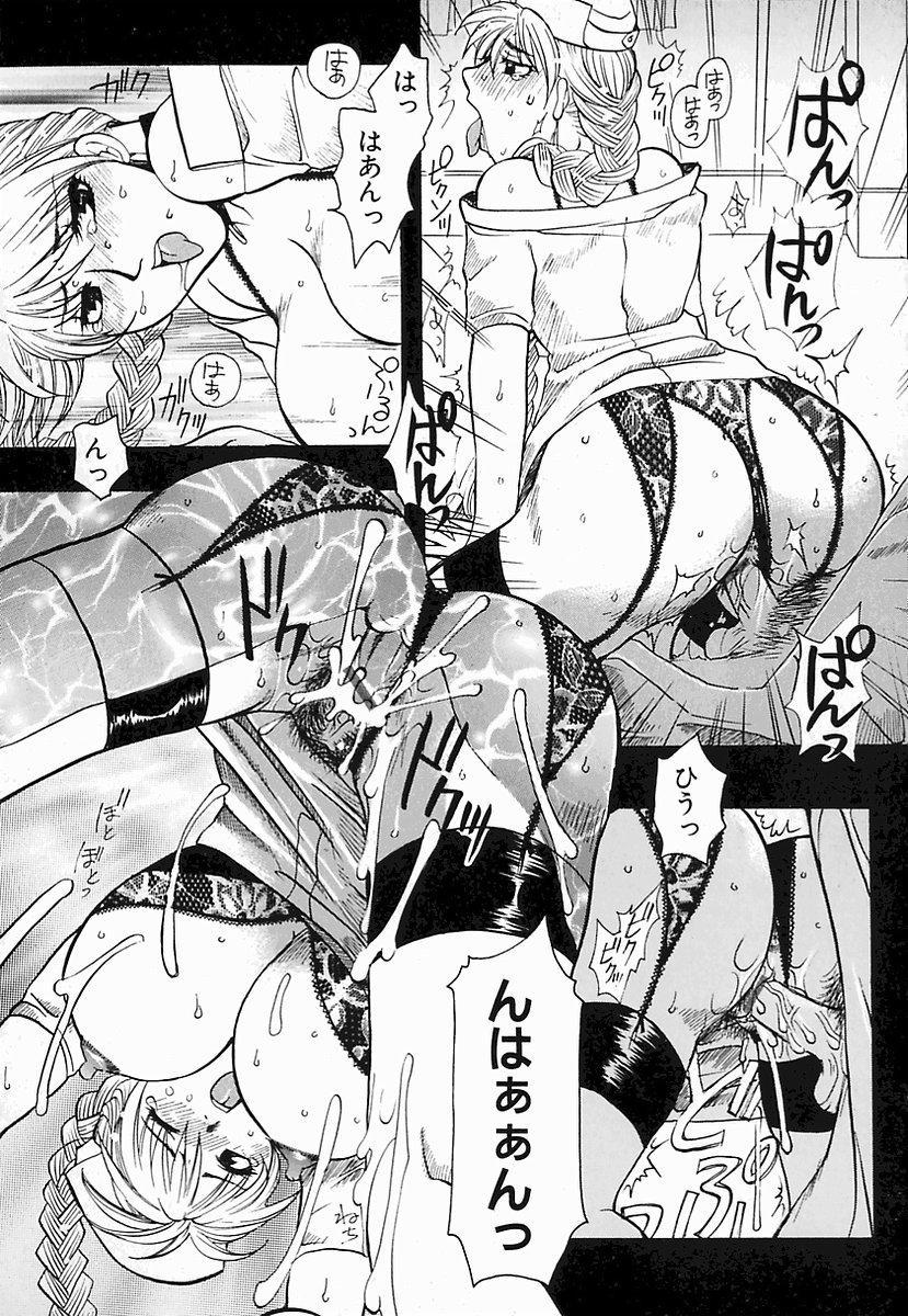 Hakui ni Himeta Ura Karte 92