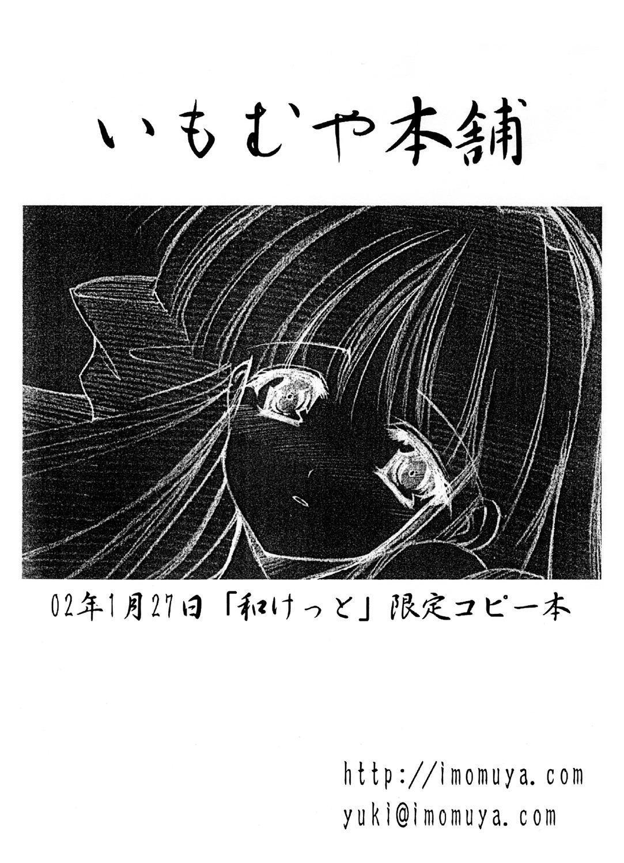 Nakoruru no Hon 5