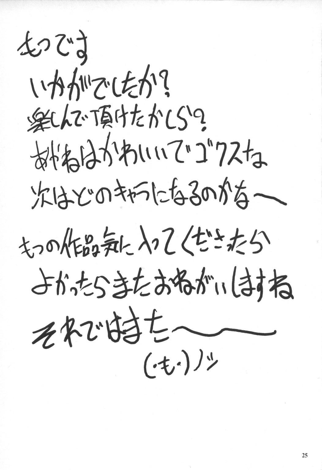 Kaku Musume 7 23