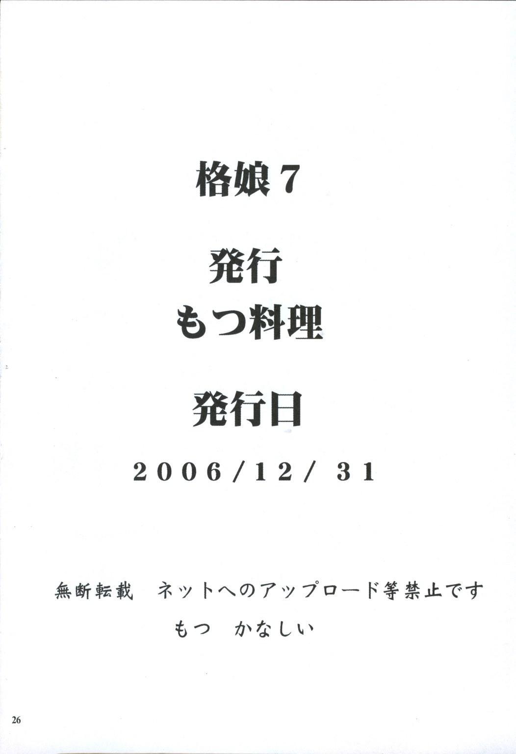 Kaku Musume 7 24