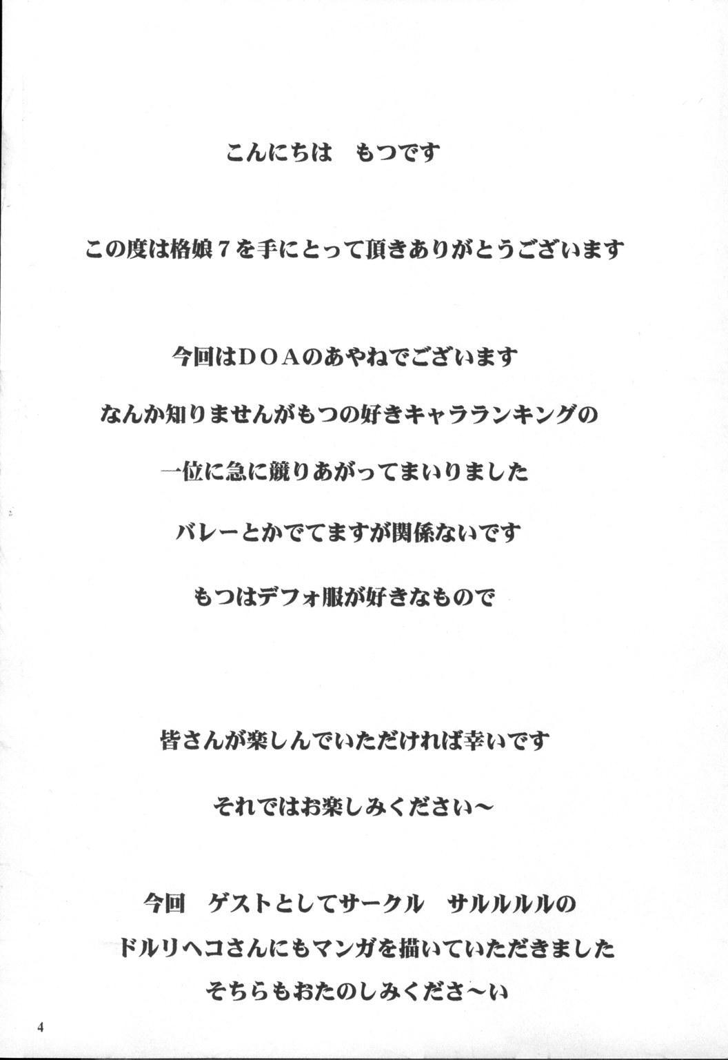 Kaku Musume 7 2