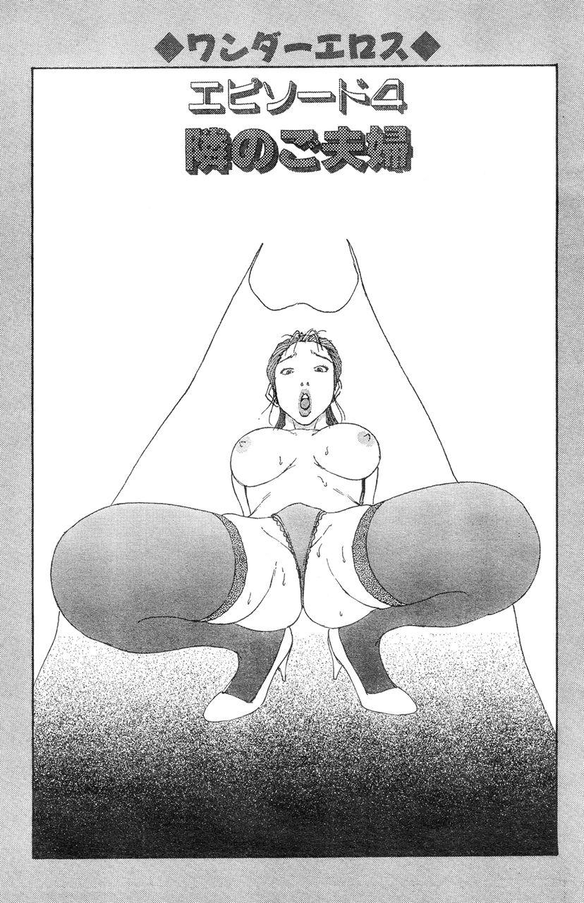 Hitoduma eros vol. 8 85