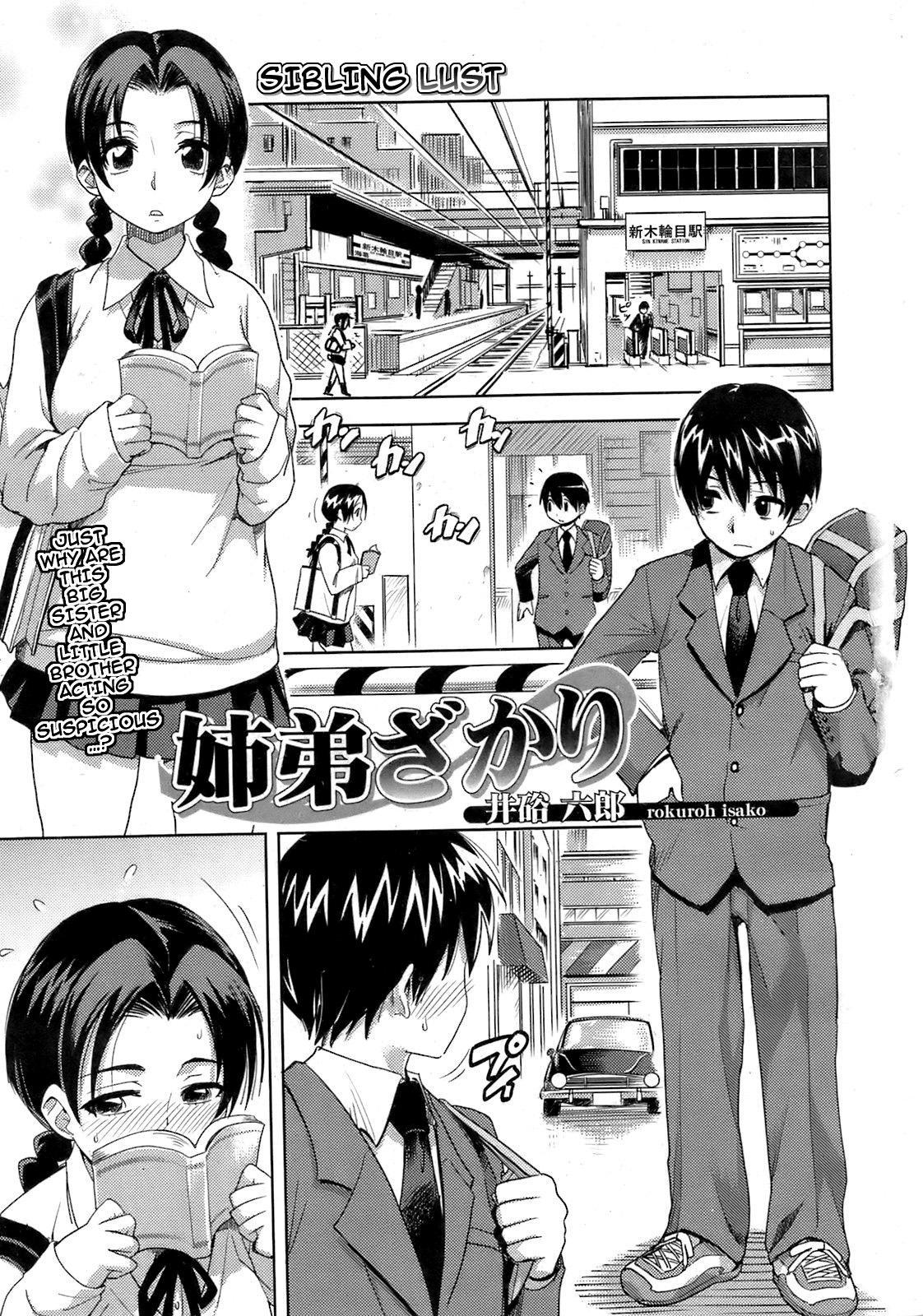 Kyoudaizakari   Sibling Lust 0