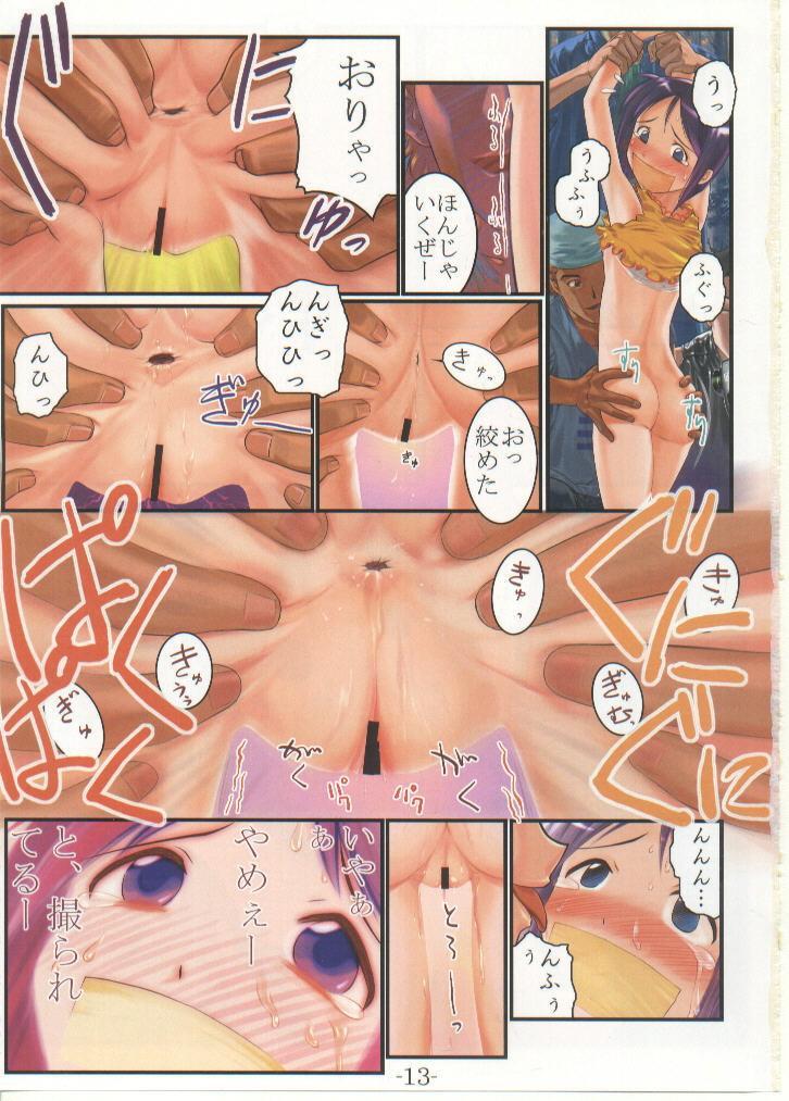 Nabu Rina 1 IRO-HINA version 12