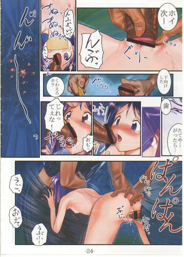 Nabu Rina 1 IRO-HINA version 23