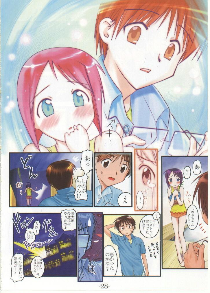 Nabu Rina 1 IRO-HINA version 27