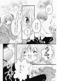 Hinako - Love a Doll My Sister 5
