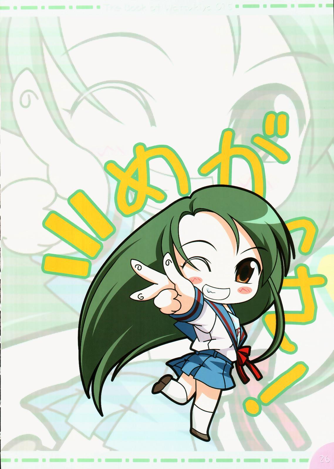 Watsukiya no Hon 15   The Book of Watsuki 15 32