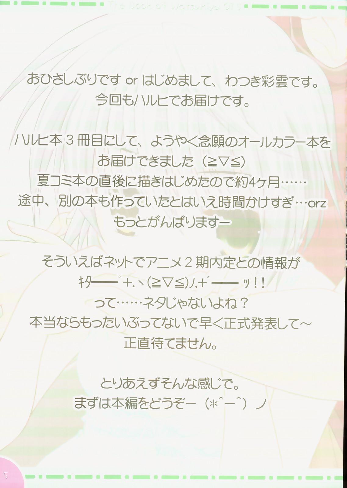 Watsukiya no Hon 15   The Book of Watsuki 15 4