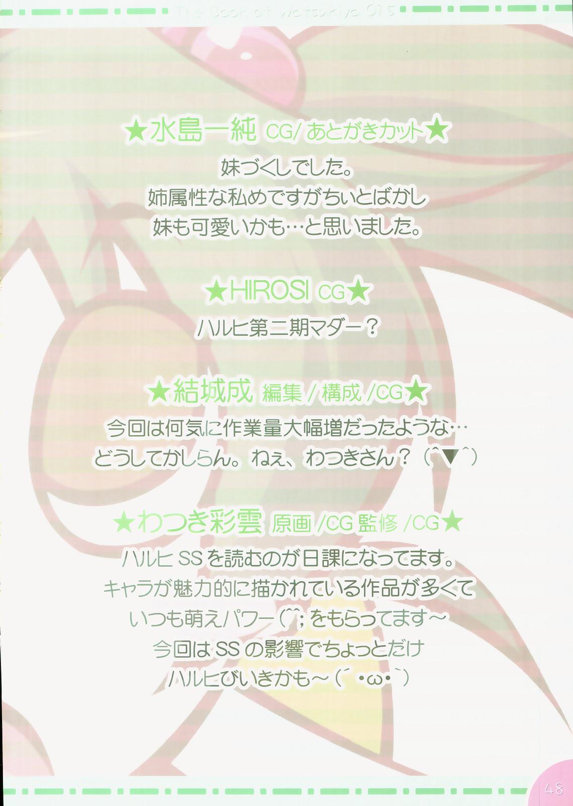 Watsukiya no Hon 15   The Book of Watsuki 15 57