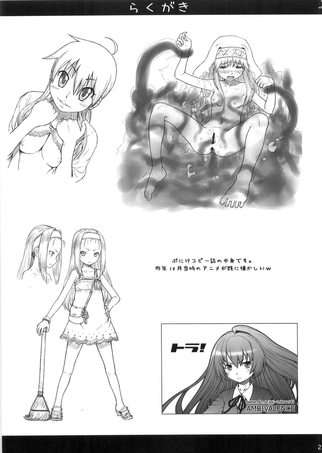 Kagamin wa Ore no Yome 2 | Kagamin is my Wife 2 19